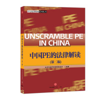 【中信出版社】中国PE的法律解读(第二版)