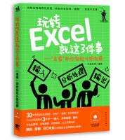 """玩转Excel就这3件事:""""表霸""""助你轻松升职加薪(附光盘)"""