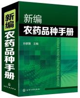 新编农药品种手册