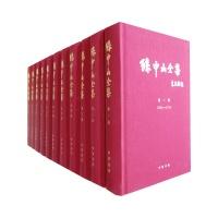 孙中山全集全集全套十一册中华书局领袖人物传记