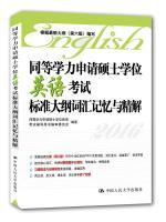 同等学力申请硕士学位英语考试标准大纲词汇记忆与精解
