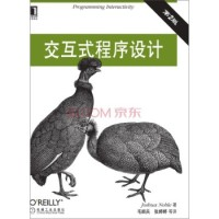 交互式程序设计(原书第2版)