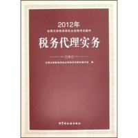 2012年全国注册税务师执业资格考试教材:税务代理实务