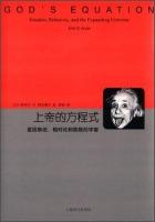 上帝的方程式:爱因斯坦、相对论和膨胀的宇宙(睿文馆)