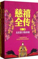 慈禧全传(共3册)