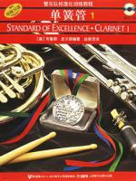管乐队标准化训练教程:单簧管1