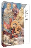 <新约>入门(百科通识文库)