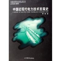 中国近代电力技术发展史