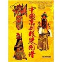 中国京剧服装图谱