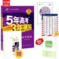 现货曲一线2016版53B英语北京专用5年高考3年模拟五年高考三年模拟2015B