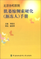 北京协和医院:肌萎缩侧索硬化(渐冻人)手册