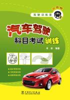 驾驶训练营:汽车驾驶科目考试训练(双色版)