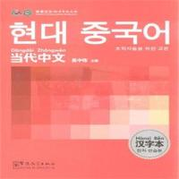 当代中文-韩语版-汉字本