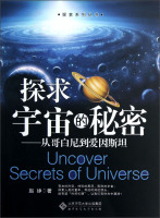 探索系列丛书·探求宇宙的秘密:从哥白尼到爱因斯坦
