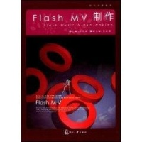 FlashMV制作房晓溪主编管理艺术书籍