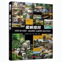 图解庭院日式欧式地中海田园乡村风格别墅庭院花园庭园景观设计书籍