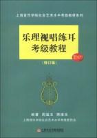 上海音乐学院社会艺术水平考级教材系列:乐理视唱练耳考级教程(修订版)(附MP3光盘1张)