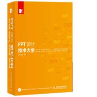 PPT设计技术大全