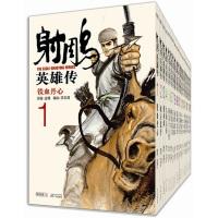 射雕英雄传(漫画套装1-19册)