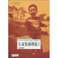 儿童发展理论:比较的视角(第6版)