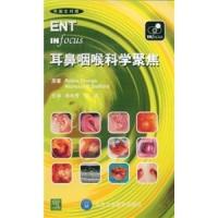 耳鼻咽喉科学聚焦(中英文对照)