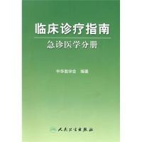 临床诊疗指南·急诊医学分册
