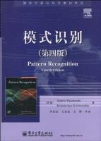 模式识别(第四版)李晶皎科学与自然书籍