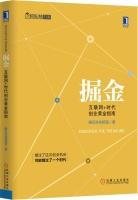 掘金:互联网+时代创业黄金指南(全彩精装)