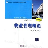 物业管理·物业设施管理专业通用系列教材:物业管理概论(第2版)