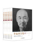 李叔同全集(套装共六册)