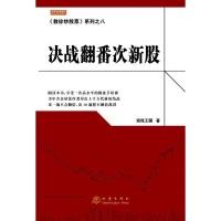 决战翻番次新股短线王国管理经济书籍