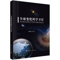 全球变化科学卫星