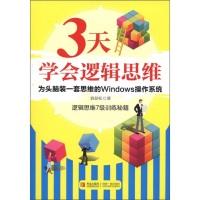 3天学会逻辑思维:逻辑思维7级训练秘籍