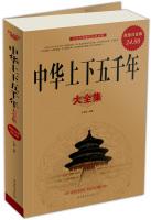 中华上下五千年(大全集)