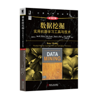 数据挖掘:实用机器学习工具与技术(原书第3版)