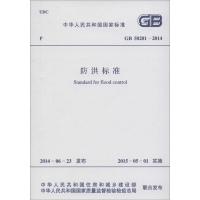 防洪标准GB50201-2014中华人民共和国住房和城乡建设部中华人民共和国国家质