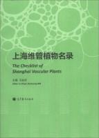 上海维管植物名录