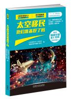 《科学美国人》精选系列·科学最前沿天文篇:太空移民我们准备好了吗