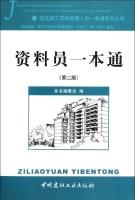 资料员一本通(第2版)本书编委会编建筑社会科学书籍