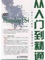 新编PhotoshopCS4从入门到精通龙马工作室管理计算机与互联网书籍