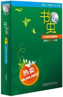 书虫·牛津英汉双语读物(3级下·适合初三·高一,套装共11册,附MP3光盘)