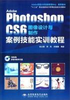 AdobePhotoshopCS6图像设计与制作案例技能实训教程(附DVD光盘)