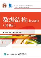 数据结构(Java版第4版)