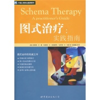 图式治疗:实践指南