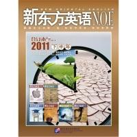 新东方英语(2011下半年)(合订本)(附光盘)