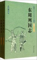 中国古典文学名著:东周列国志(套装上下册)