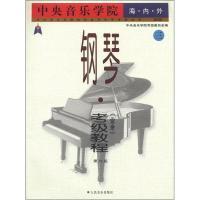 中央音乐学院校外音乐水平考级丛书·中央音乐学院海内外·钢琴(业余)考级教程(3)(第6级)(国内版)