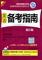 在职攻读硕士学位全国联考英语考试辅导丛书·2014在职联考:英语备考指南(第9版)