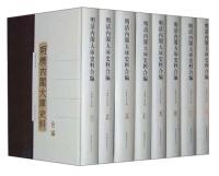 明清内阁大库史料合编(套装1-8册)
