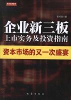 企业新三版上市实务及投资指南张鸿儒管理书籍